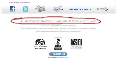 Скриншот официального адреса компании Talk Fusion