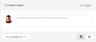 Форма отправки комментариев Google Plus