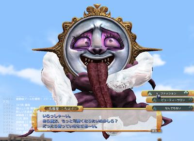 Onigiri Online - Appearance NPC