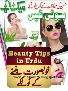 Free Urdu beauty Tips PDF