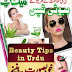 Urdu Beauty Totkay (Tips) Free Download PDF