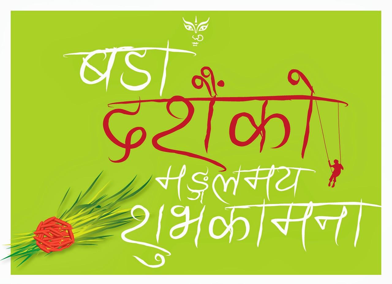2071 Happy Dashain