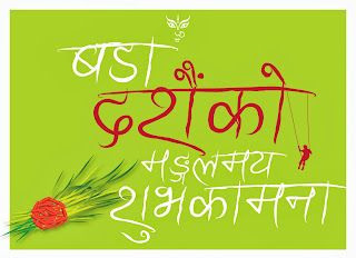 Collection of Happy Dashain Cards 2070 (2013)