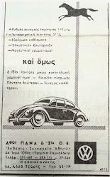 ΤΕΧΝΟΛΟΓΙΑ, ΑΥΤΟΚΙΝΗΤΑ ΜΟΝΤΕΛΟ '60