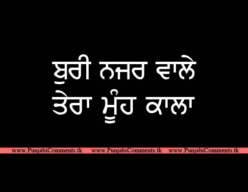 Cool Ments Wallpapers Quotes Punjabi Funny Love Punjabire