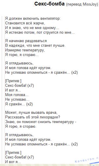 perevod-slova-seks