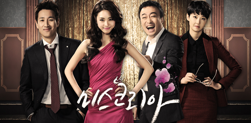 miss korea drama