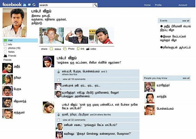 Tags: Actor vijay in facebook, email id of actor vijay,vijay in ...