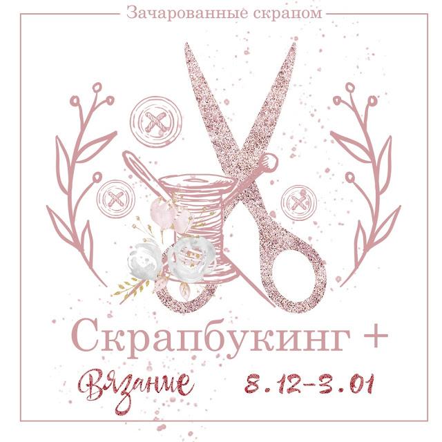 Скрапбукинг+ Вязание 03/01