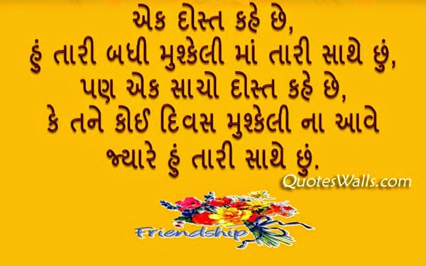 Emotional Birthday Quotes For Friend : Friendship day gujarati shayari sms and quotes hindi