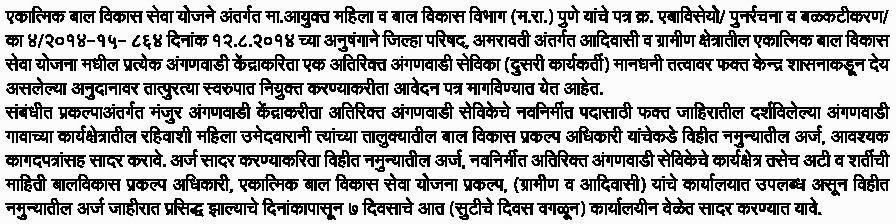 How to Apply Anganwadi Recruitment 2014 in marathi