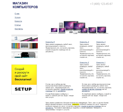 setup-ru site free