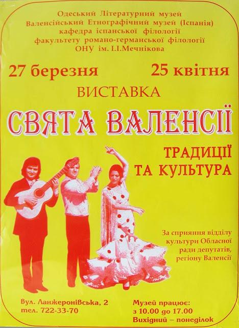 Cartel exposicion , fiestas valencianas, en Ucrania