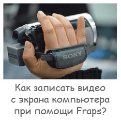 Fraps: запись видео с экрана компьютера.