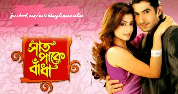 naw kolkata movies click hear..................... Saat+paake+bandha+bengali+movie+%25284%2529