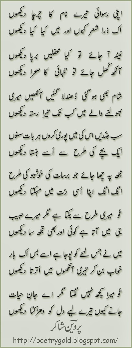 parveen shakir-best urdu poetry