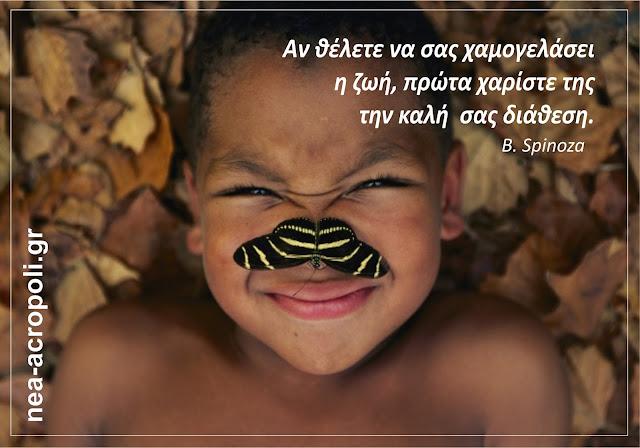 Ρητό του Σπινόζα: Αν θέλετε να σας χαμογελάσει η ζωή, πρώτα χαρίστε της την καλή σας διάθεση