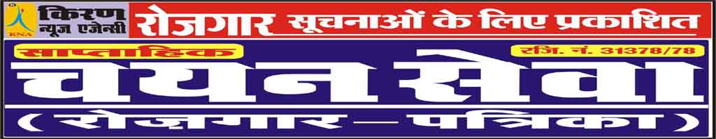Sarkari naukri sarkari job Government jobs sarkari exam  job alert Rojgar Patrika MP INDIA