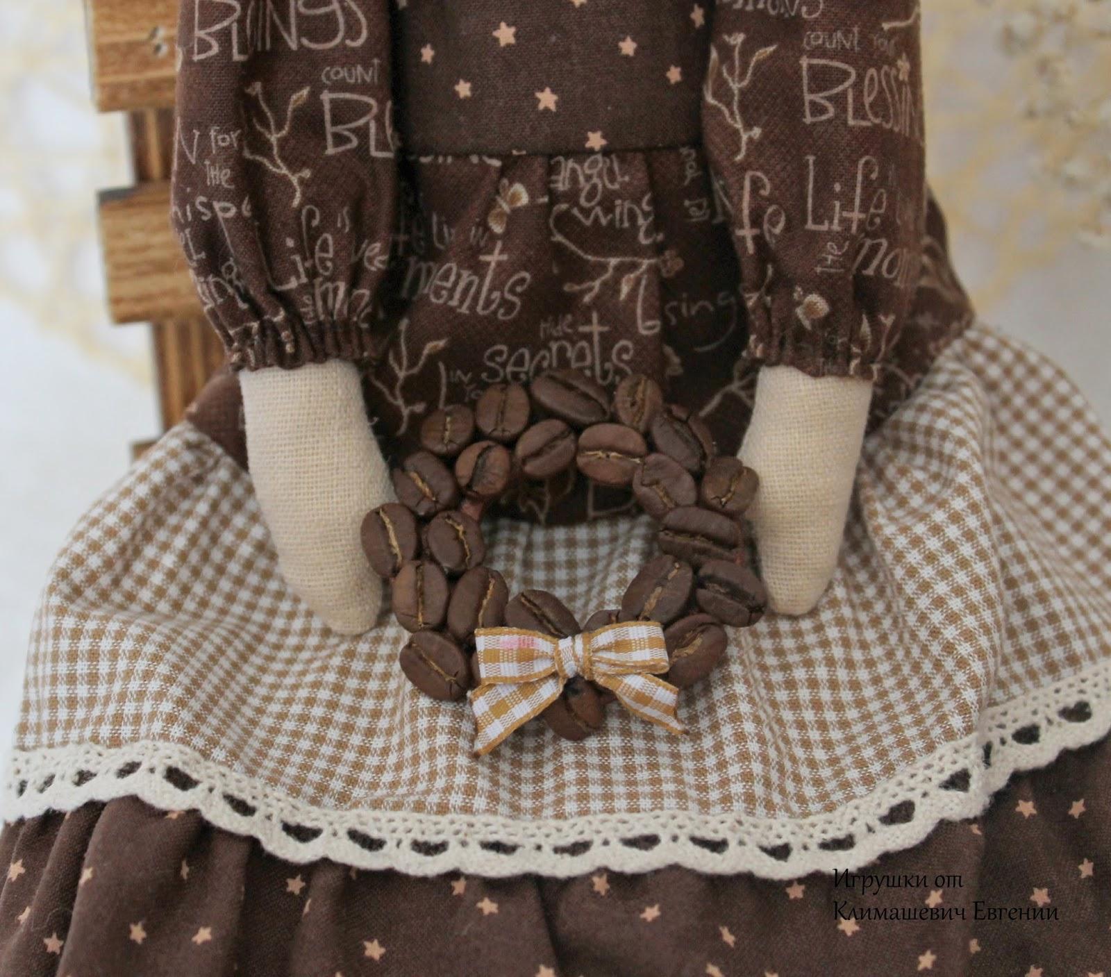 Тильда, кукла тильда, тильда фея, тильда ангел, купить тильду, купить куклу, игрушки ручной работы, кукла ручной работы, кофе, кофейный, кофейная.