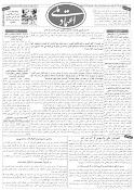 شماره سی و یکم روزنامه اعتماد ملی