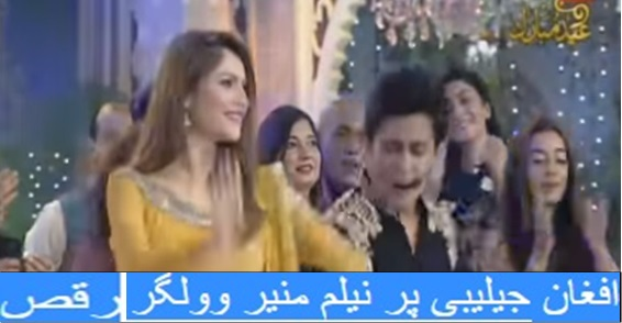 Neelum Munir Afghan Jalebi Dance Video
