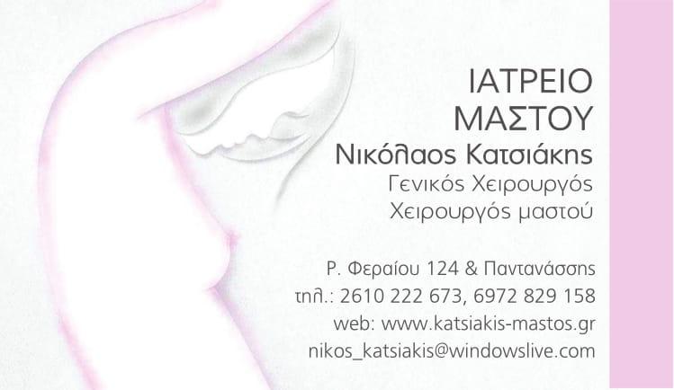 ΙΑΤΡΕΙΟ ΜΑΣΤΟΥ  Ρ. ΦΕΡΑΙΟΥ 124 & ΠΑΝΤΑΝΑΣΣΗΣ, ΠΑΤΡΑ ΤΗΛ. 2610 222673
