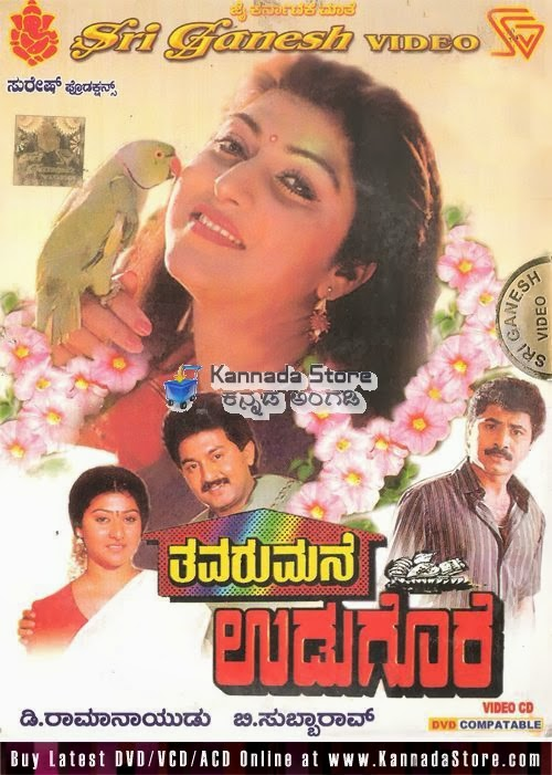 Thavarumane Udugore (1991) Kannada Mp3 Songs Download