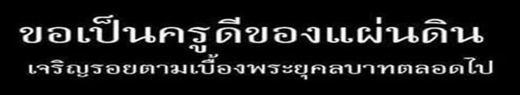 วิจิตร ชัยมงคลมณี : Wijit Chaimongkonmanee