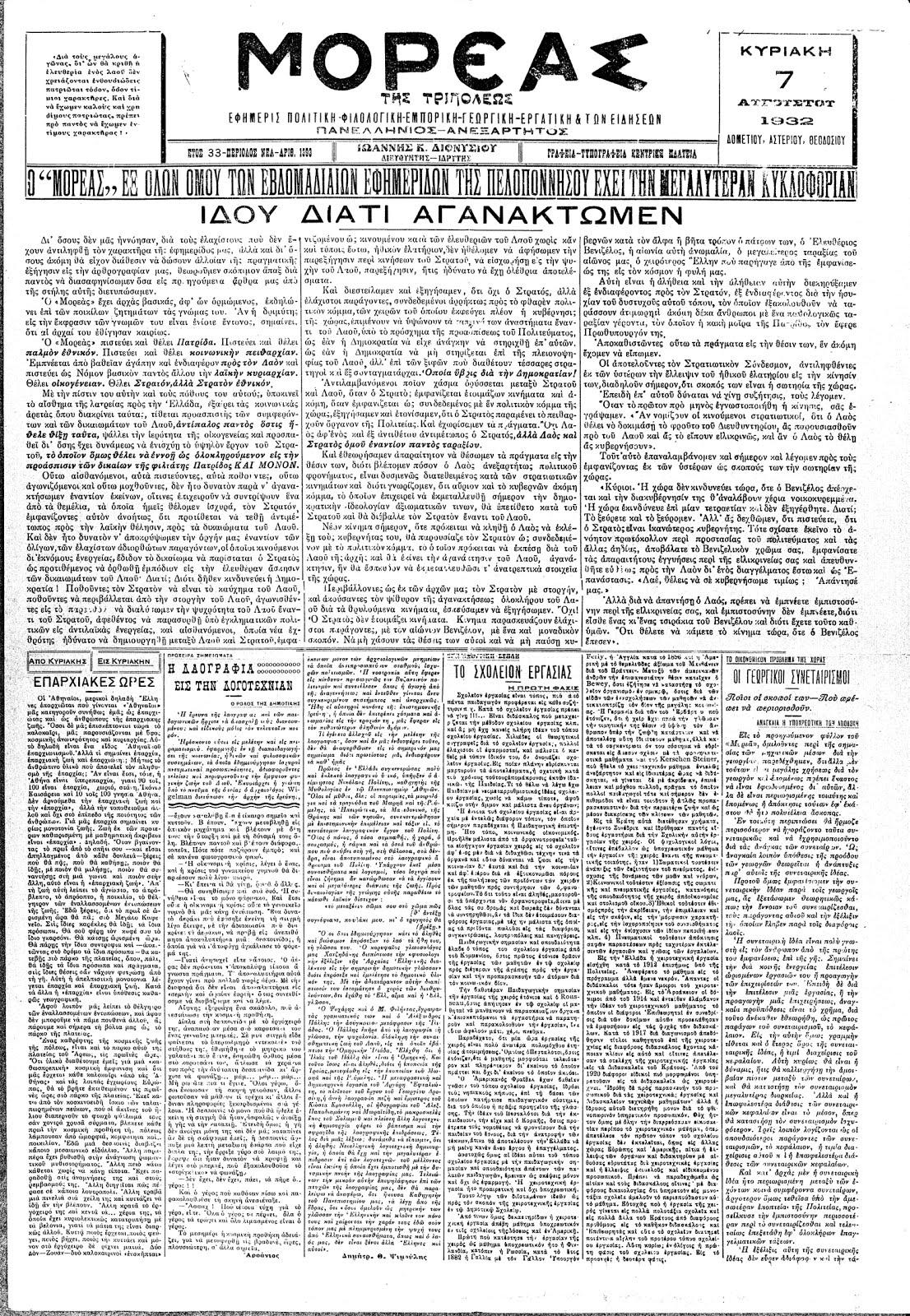 Μορέας της Τριπόλεως [1900]