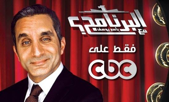 مشاهدة برنامج البرنامج 11/1/2013 يوتيوب كاملة باسم يوسف youtube اون لاين بدون تحميل
