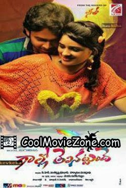 Gallo Telinattunde (2014) Telugu Movie