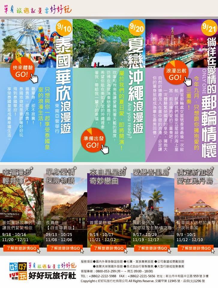 單身旅遊 單身旅行 泰國 泰國華興 輕井澤旅遊 韓國旅遊 長灘島旅遊 麗星郵輪 沖繩旅行 峇里島旅遊 新加坡旅遊 民丹島旅遊