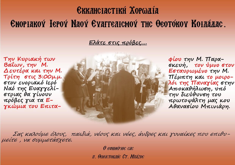 Σας καλούμε στις πρόβες της Εκκλησιαστικής Χορωδίας στην ενορία της Κοιλάδας υπό του πρωτοψάλτη κου