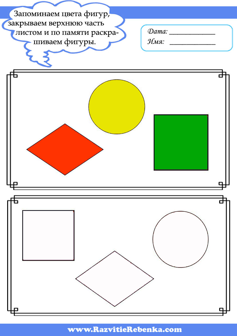 Для развития памяти предлагаем Вам скачать и распечатать для занятия с детьми геометрические фигуры и раскраски...