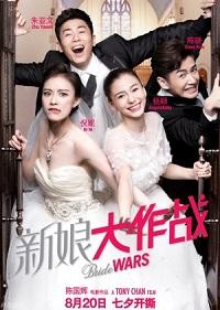 Bride Wars / Xin Niang Da Zuo Zhan