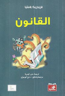 حمل كتاب القانون - فريديريك باستيا