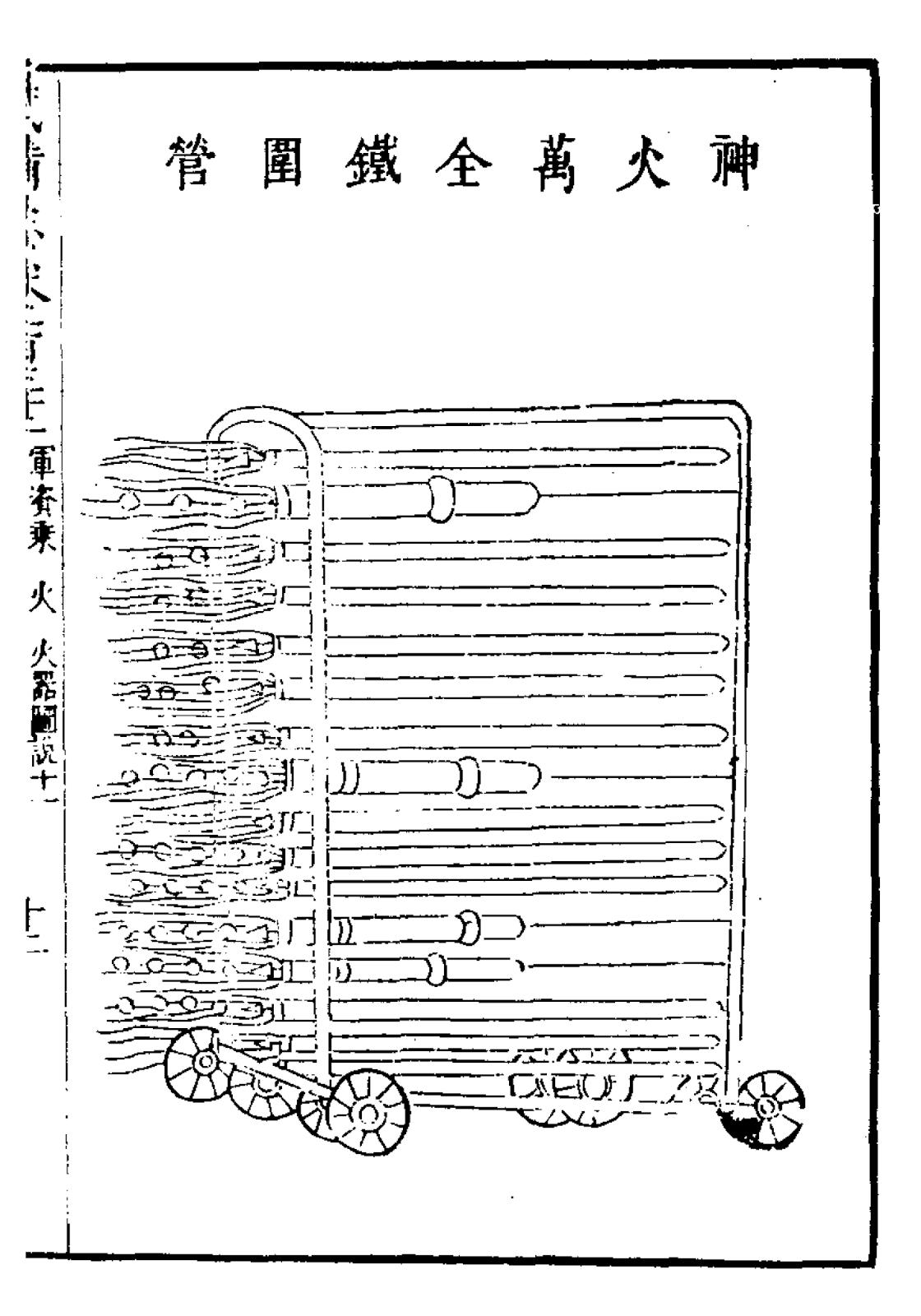 Ming Dynasty Rocket Cart