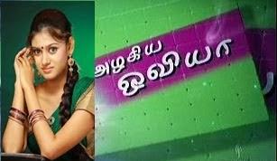 Azhagiya Oviya – Jaya Tv Pongal Special Program Show 16-01-2014