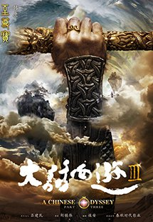 Đại Thoại Tây Du 3 - A Chinese Odyssey: Part Three