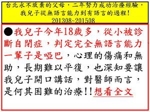 台北永不放棄的父母,二年努力成功治療經驗,我兒子從無語言能力到有語言的奇蹟過程!201308~201508