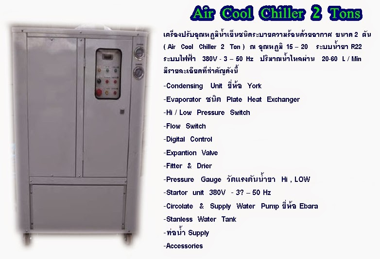Air Cooled Chiller 2 Tons.
