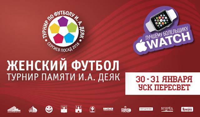 турнир по мини-футболу среди женских команд.