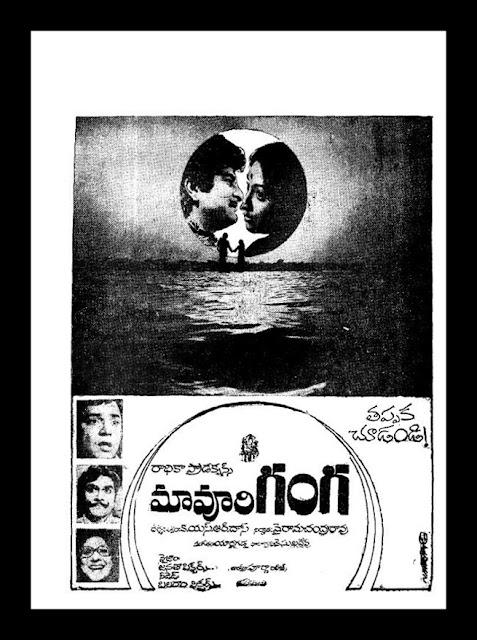 Maavoori Ganga Telugu Mp3 Songs Free  Download  1975