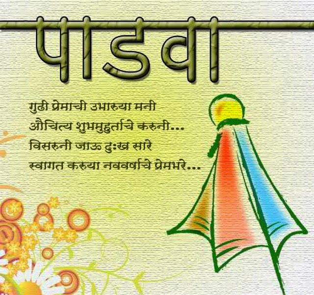 Padwa Wishes Sms Gudi Padwa Wishes Pictures