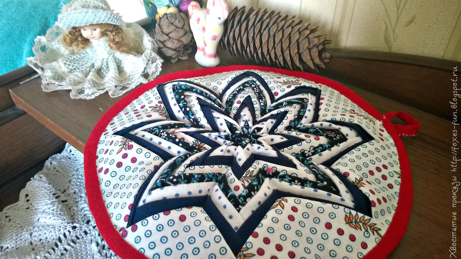 текстильные звезды подставка под горячее в технике пэчворк