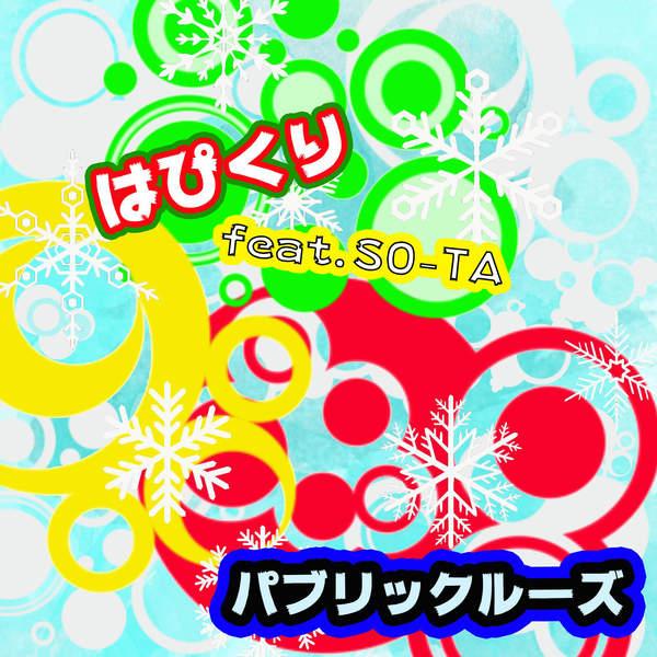 [Single] パブリックルーズ – はぴくり (feat. SO-TA) (2015.12.15/MP3/RAR)