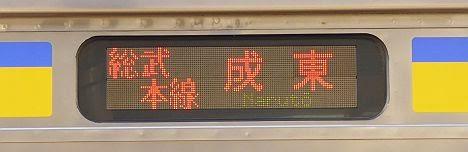 総武本線 成東 209系