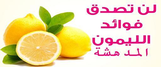تعرف على فوائد الليمون