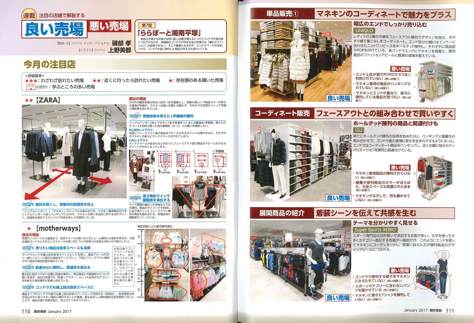 ~売れるファッション企画~ココベイオフィシャルブログ