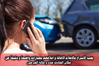 يجب الاسراع بالاعلام الاغاثة و ابلاغهم بعبارات واضحة و دقيقة عن مكان الحادث عدد و حالة الجرحى